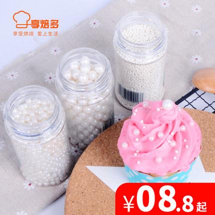 白色圆珠装饰糖片糖珠糖针甜甜圈珍珠糖棒棒糖蛋糕装饰果糖彩糖