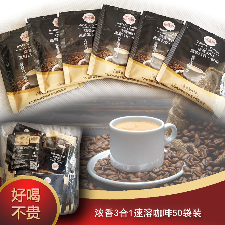 Fresh roasted Brown pure square G20 summit fragrant instant coffee three in one milk coffee PK Nestle G7
