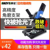 固定角磨机支架万用切割平台变切割机支架改装手磨机磨光机多功能