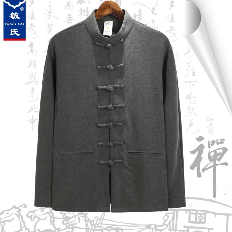 唐装男青年修身外套中式复古男上衣11-03新券