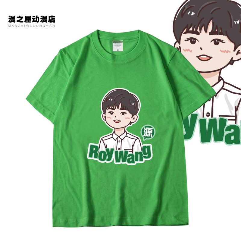 原创Q版王源应援服绿色短袖T恤TFBOYS源源演唱会粉丝周边同款L118
