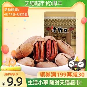 老街口碧根果奶油味120g坚果炒货山核桃孕妇零食网红坚果小零食