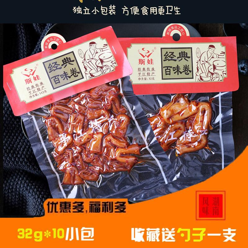 湖南平江特产斯娃香辣百叶卷 两件减5熟食卤味下酒菜小吃豆干制品