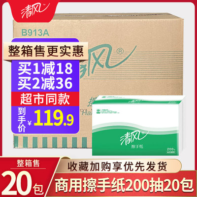 Fresh breeze paper towel commercial hotel special toilet toilet household removable 200 pumping FCL B913A