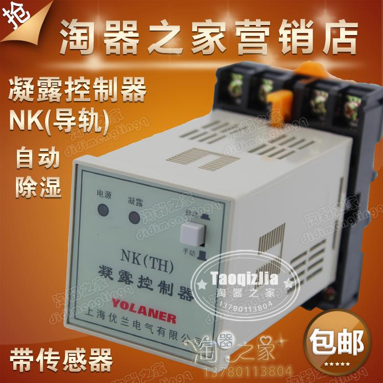淘器之家正品凝露湿度控制器NK一路可选导轨面板式输出限量包邮