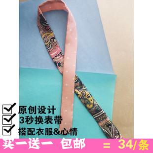 DW女丝绸蚕丝原创品牌日韩版学生简约气质新双色蚕丝绑带表表带价格