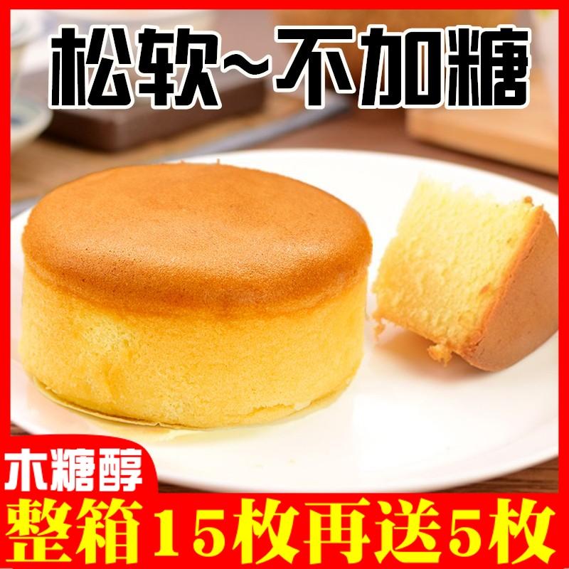 热销254件有赠品木糖醇蒸蛋糕整箱小面包孕妇吃的早餐低无糖精糕点脂零食老人食品