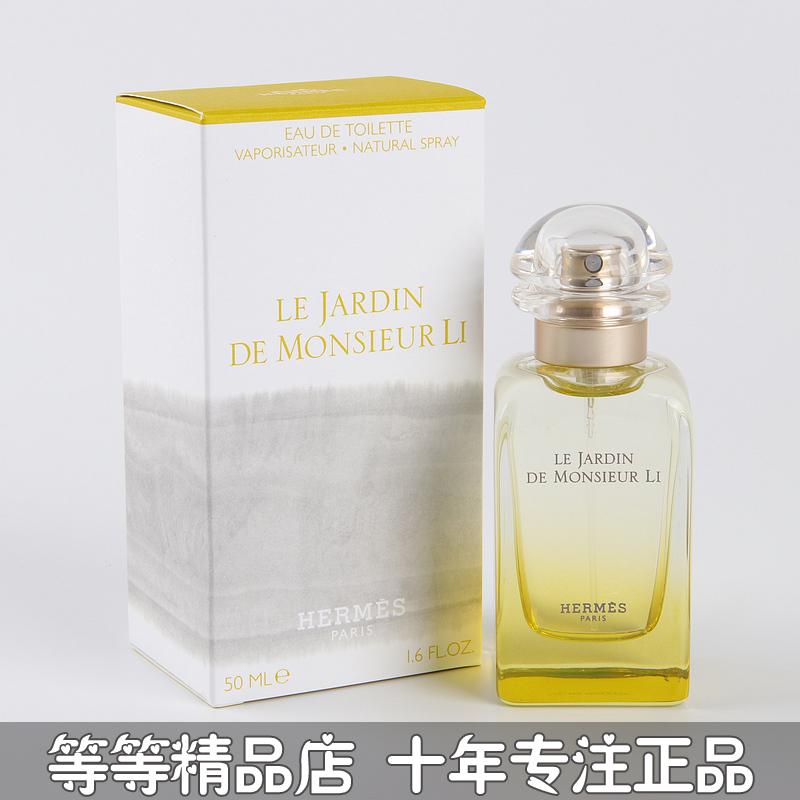 专柜正品Hermes爱马仕李先生Monsier li后花园女士香水2 7.5 50ML