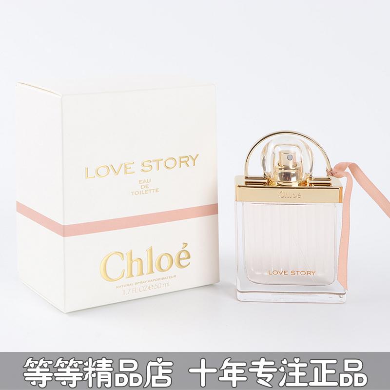 专柜正品Chloe寇依Love Story爱情故事爱语女士香水30ML 50 75ML