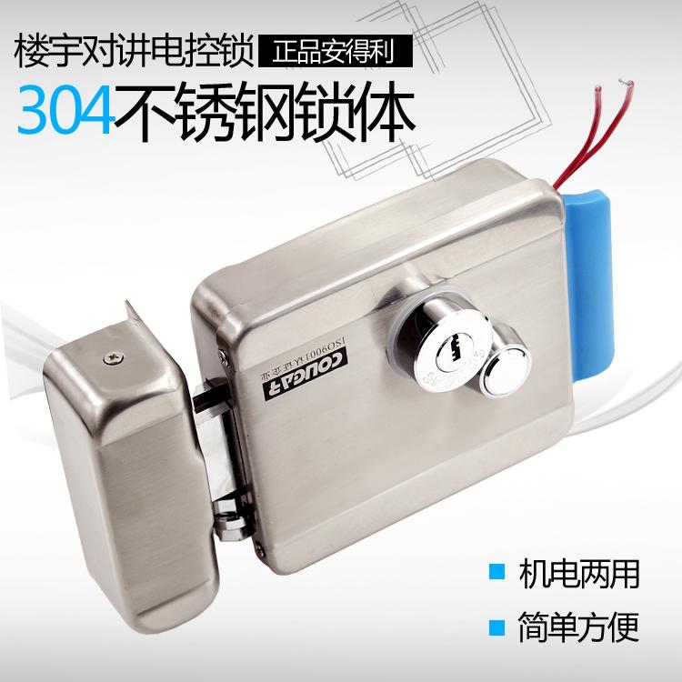 安得利788型(电脑钥匙)不锈钢电控锁防盗门锁大门锁