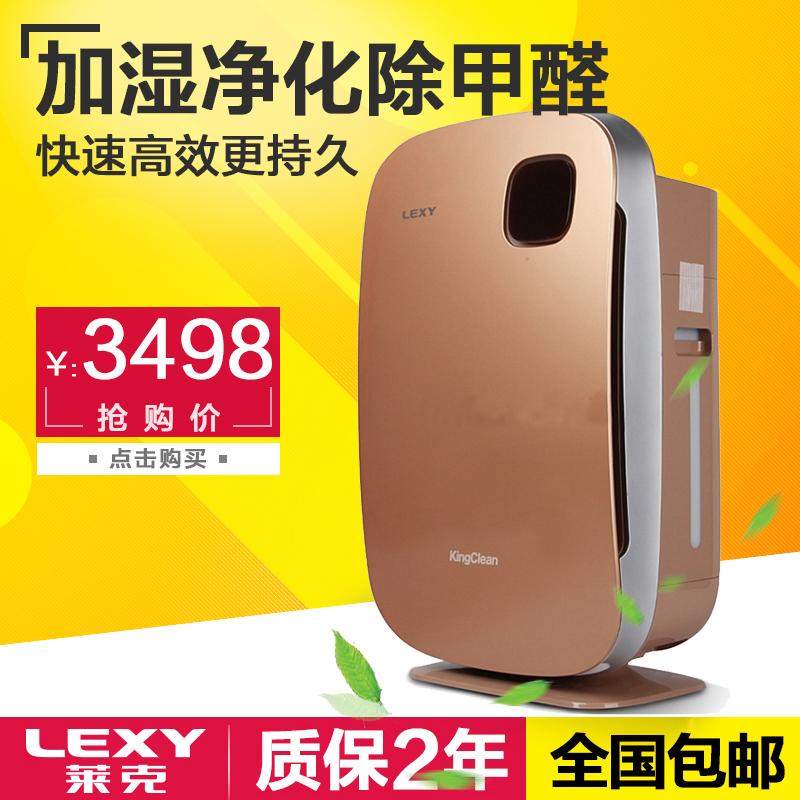 [连云港莱克1号店空气净化,氧吧]莱克空气净化器 KJ501空气净化机月销量0件仅售2899元