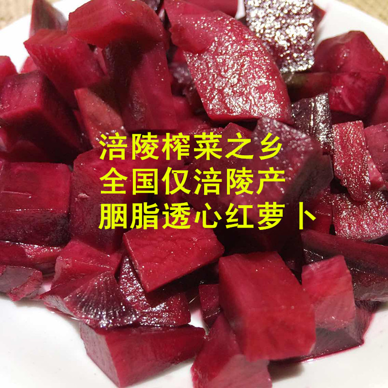 Chongqing Fuling special pickle pickle Rouge radish red inside and outside, only Fuling fresh five Jin package