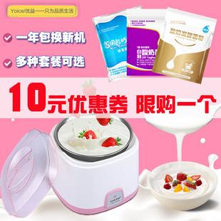 SA11酸奶机家用全自动不锈钢内胆自制迷你小型61011 Yoice 优益