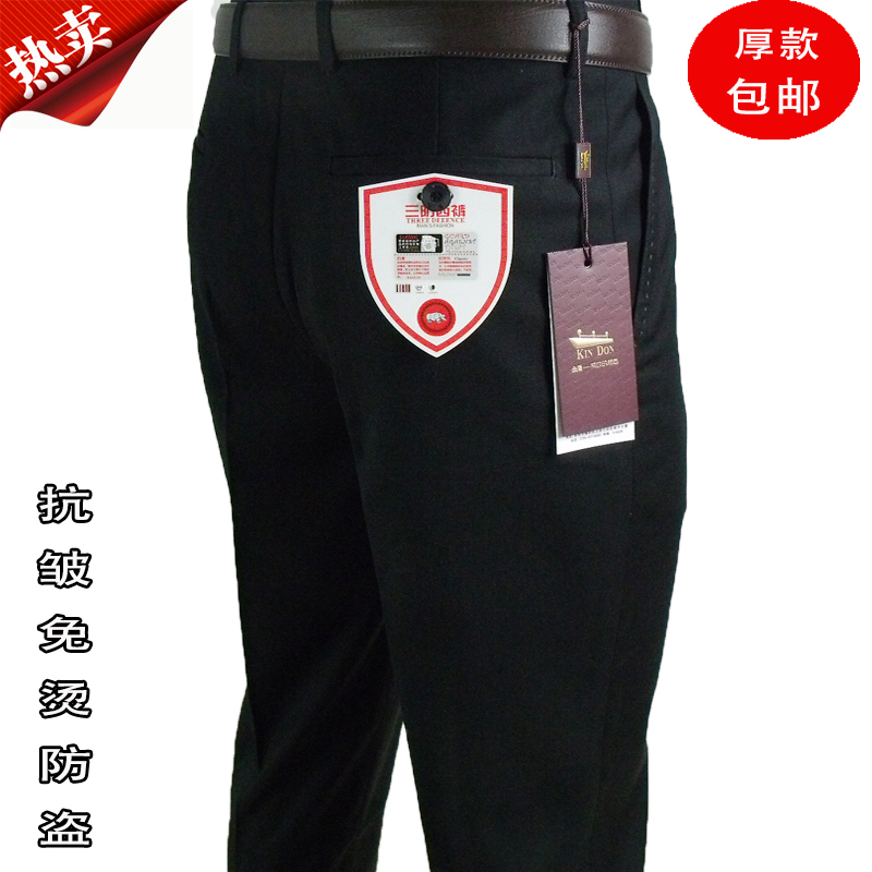 Autumn and winter thick mens trousers business no iron anti wrinkle anti theft single fold loose middle-aged suit comfortable work pants