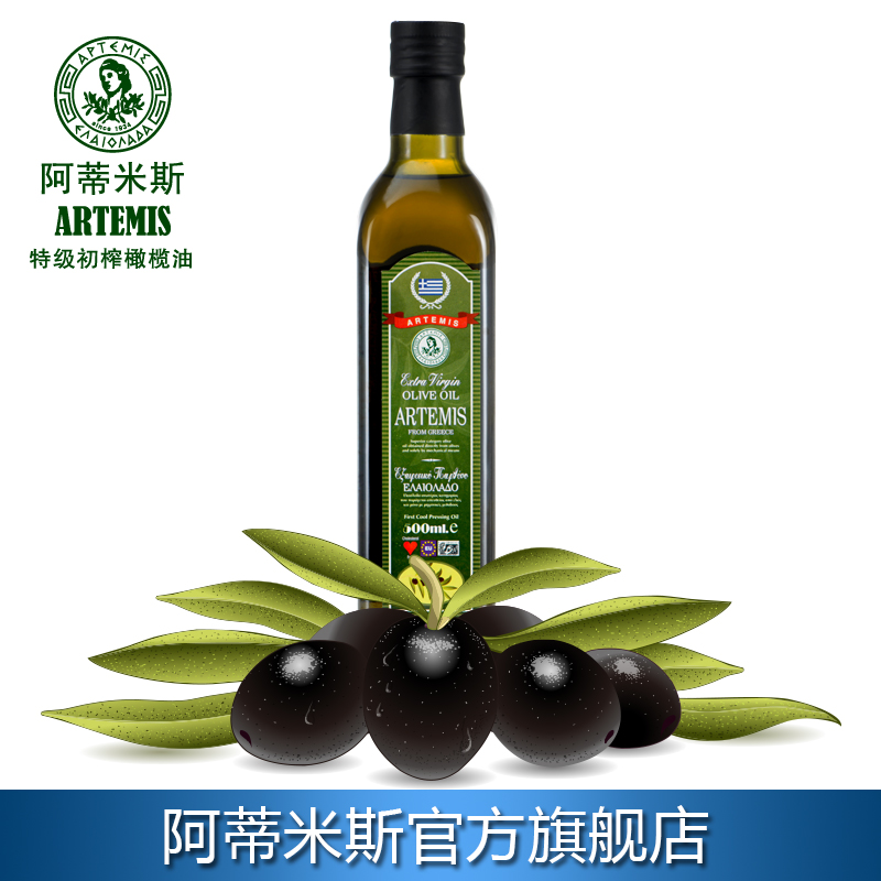 ARTEMIS阿蒂米斯绿色系列 希腊原瓶原装进口特级初榨橄榄油 500ML