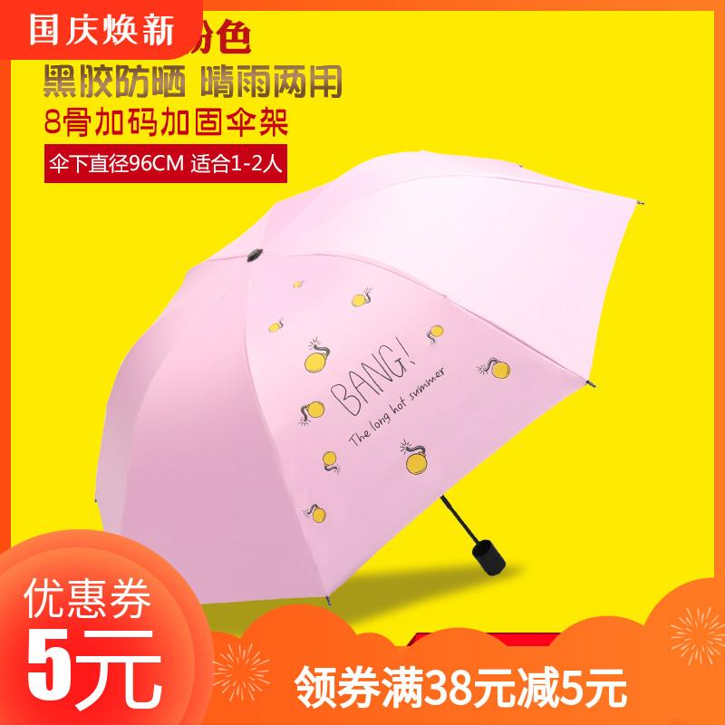 热销0件不包邮雨伞男女折叠晴雨两用防晒防紫外线大号黑胶遮阳太阳伞小巧便携伞