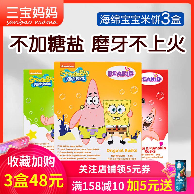 海绵宝宝米饼干非婴儿童无磨牙棒添加幼儿零食品店一岁6个月8辅食