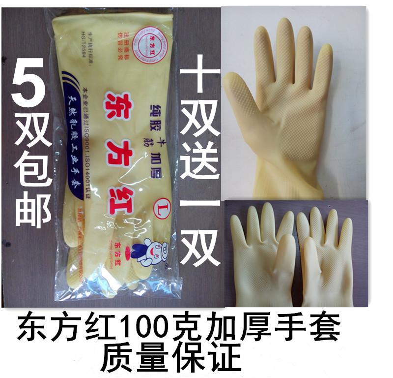 东方红加厚乳胶皮橡胶牛筋手套劳保塑胶家务洗碗洗衣工业防水耐磨