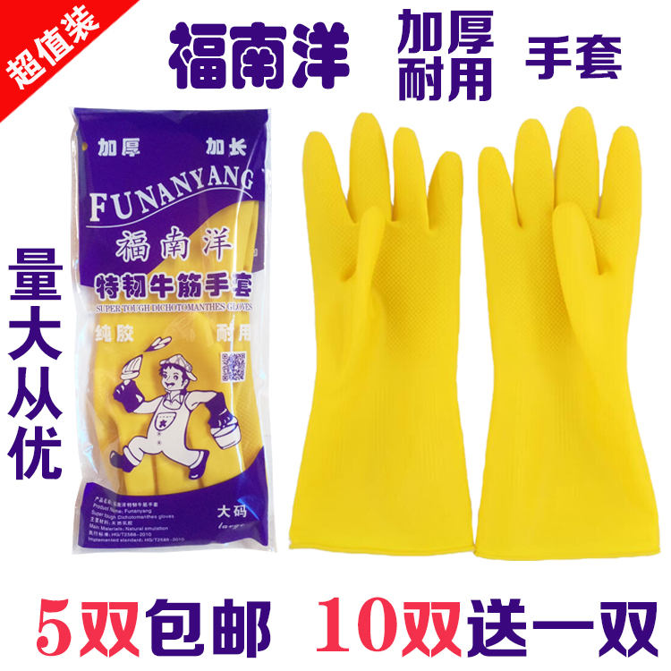 Funanyang cattle tendon latex gloves / thickened durable rubber household kitchen waterproof dishwashing plastic rubber cleaning
