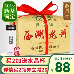 领10元券购买2019新茶预定西湖牌龙井茶叶正宗雨前西湖龙井茶250g春茶绿茶散装