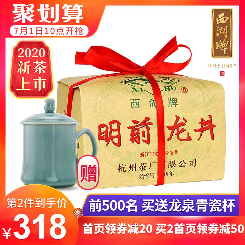 Чай Сиху Лунцзин Артикул 10183401544
