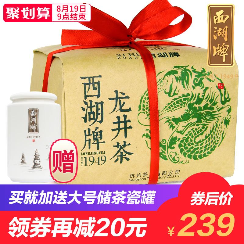 纸包春茶杭州茶厂250g西湖牌龙井茶叶明前特级新茶上市2018