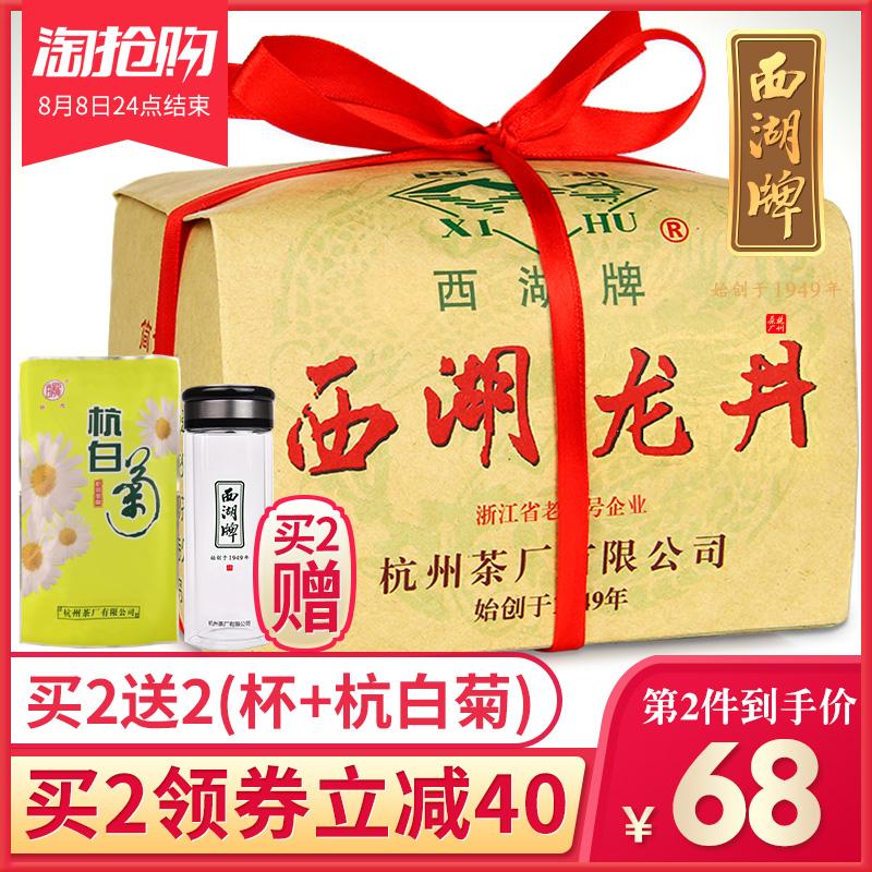 2018新茶 西湖牌龙井茶叶正宗雨前西湖龙井茶250g纸包春茶绿茶