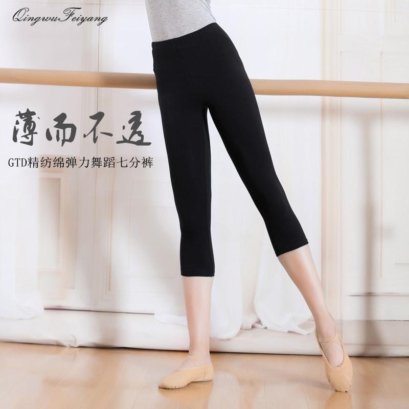 GTD танец 7 минут штаны практика гонг брюки взрослых женщин хорошо бумажная сильный и красивый эластичность брюки девять очков тонкий балет брюки