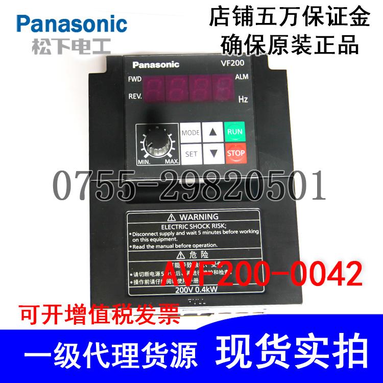 原装正品松下电工Panasonic变频器AVF200-0042单相220V/0.4kW包邮
