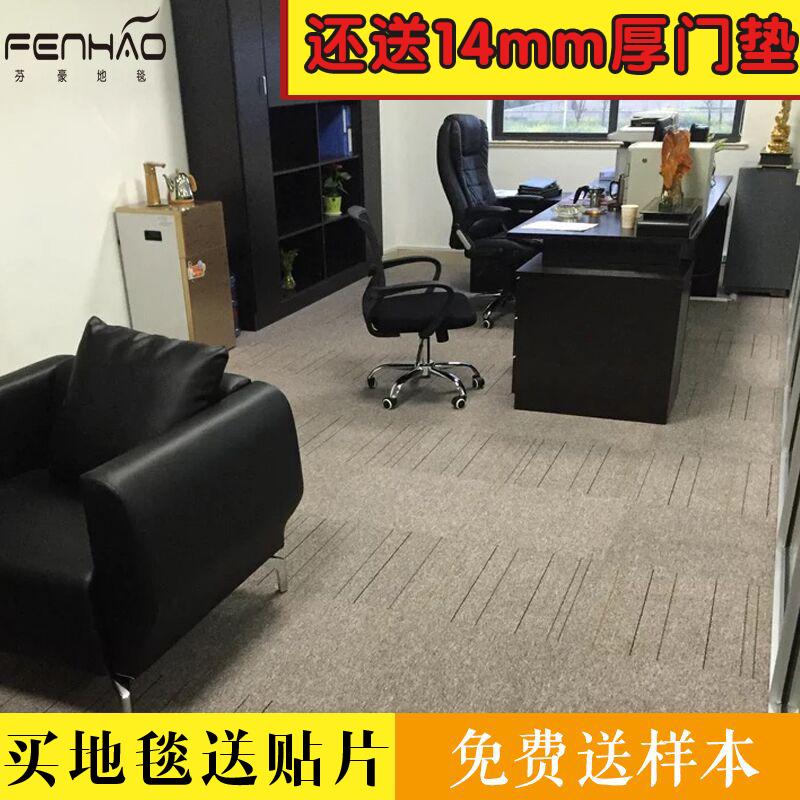 辦公室地毯公司臺球室會議室商務工程客廳PVC底方塊拼接滿鋪地墊