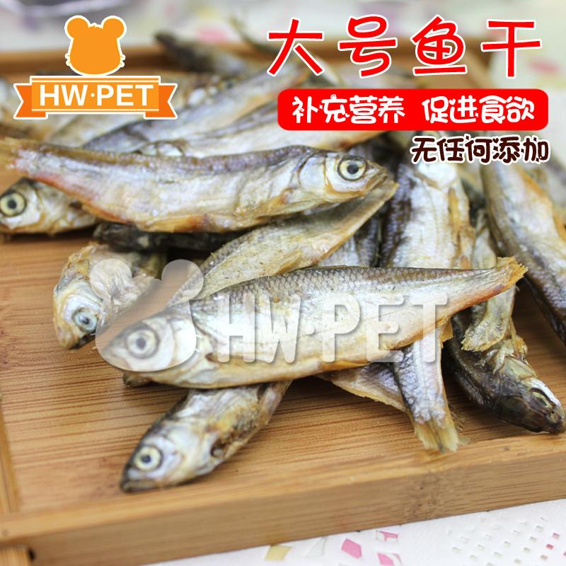[夫妻小宠乐园饲料,零食]仓鼠零食 淡水好多鱼干无盐烘干 仓鼠月销量24件仅售5元