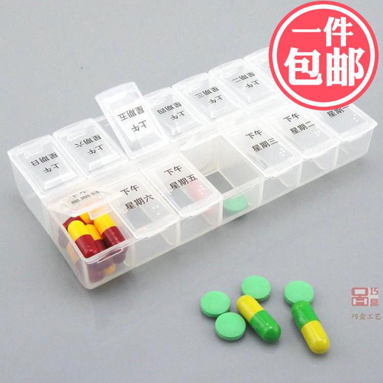 包邮  14格透明一周小药盒 每天2次药盒 食品级小药盒