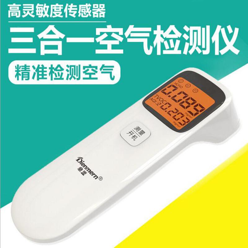 [家庭健康家园甲醛检测仪]甲醛检测仪家用试纸专业测室内空气质量月销量3件仅售79元