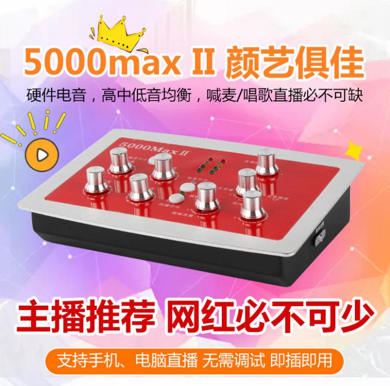 Shengming hf5000max2 generation mobile phone live sound card set hardware electronic voice changing external sound card singing karaoke