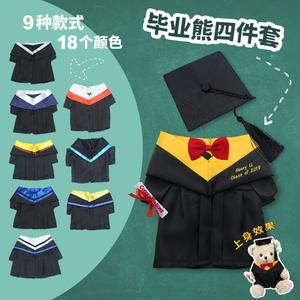 毕业袍卡通衣服博士帽学士服公仔