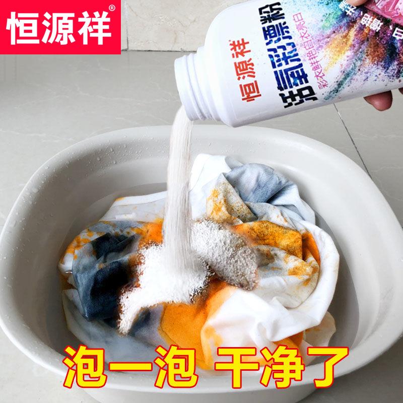 彩漂粉去渍去黄白彩色衣物通用彩漂液去染色还原护色漂白剂爆炸盐