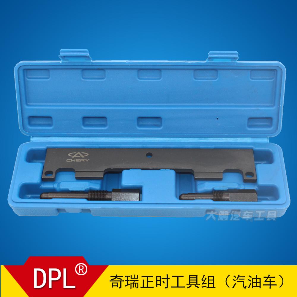 奇瑞专用正时工具A1 QQ A3 A5瑞虎东方之子473,481,484 4G16