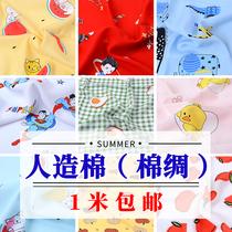宝宝超柔棉绸布料夏季睡衣面料婴儿童服装绵绸人造棉布料清仓处理