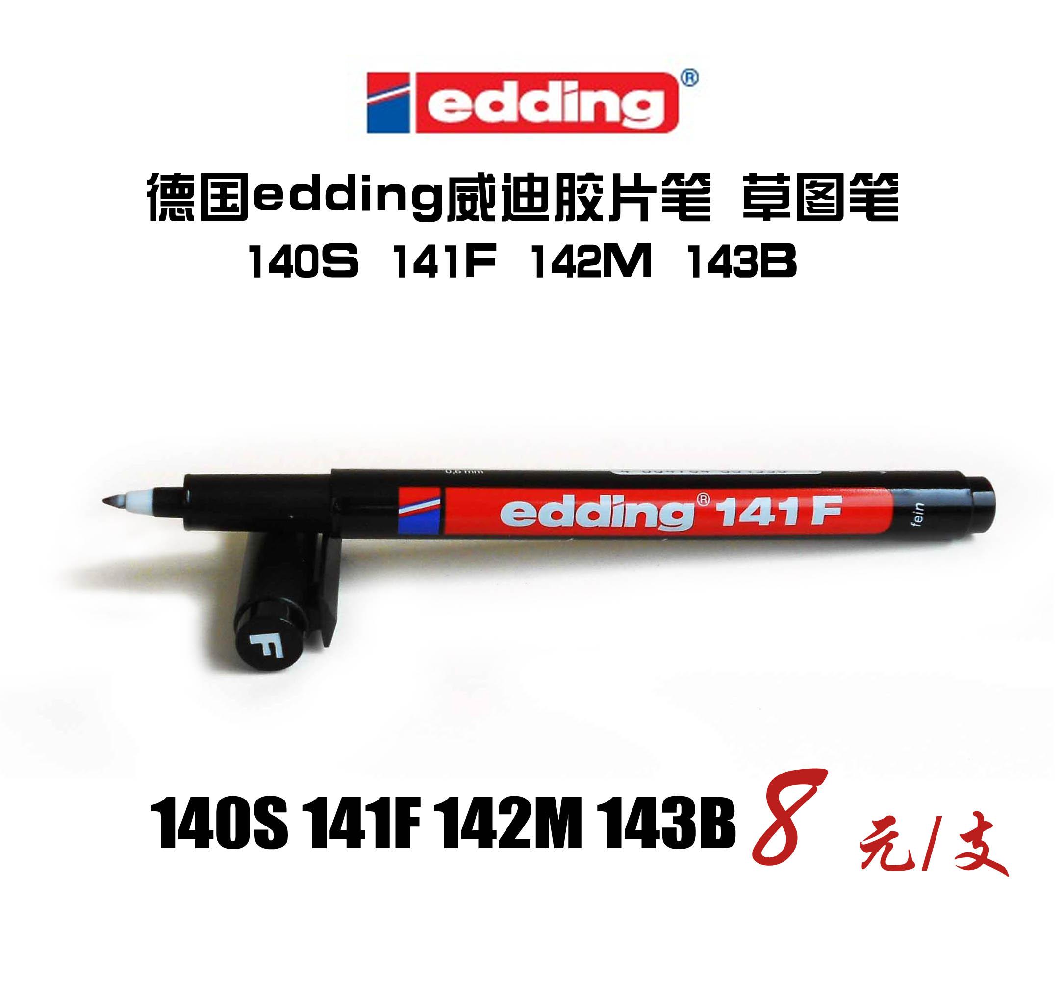 edding艾迪草图笔 一次性针管笔 胶片笔 140S 141F 142M 143B