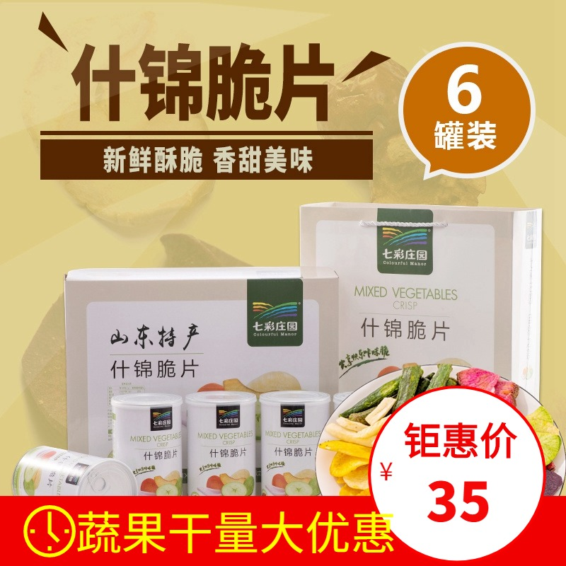Colorful manor fruit and vegetable crispy mixed vegetables simply Shouguang specialty gift box comprehensive fruit and vegetable dry snacks