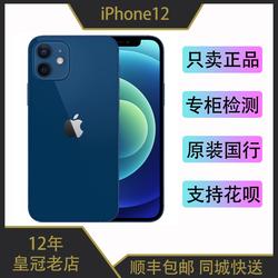Apple苹果 iPhone 12 原装正品苹果12mini手机国行未激活5G手机