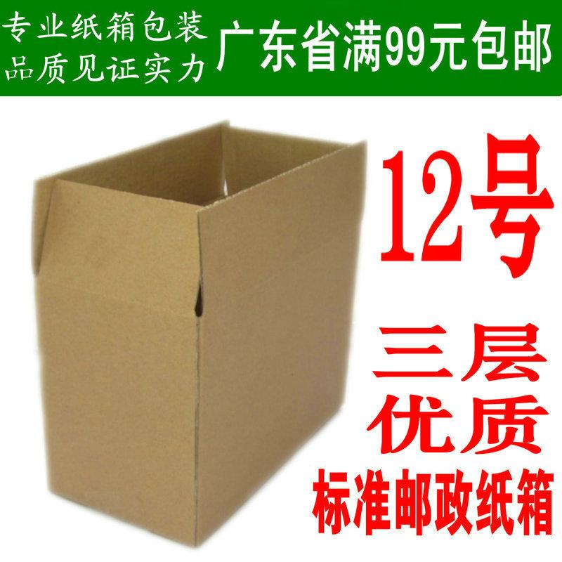 12号纸箱 包装盒三层邮政淘宝快递打包瓦楞纸箱批发小纸箱