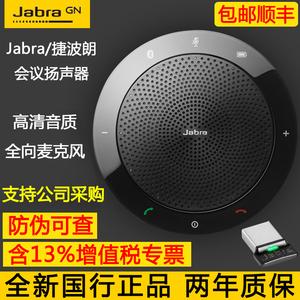 领5元券购买jabra /捷波朗speak 410扬声器