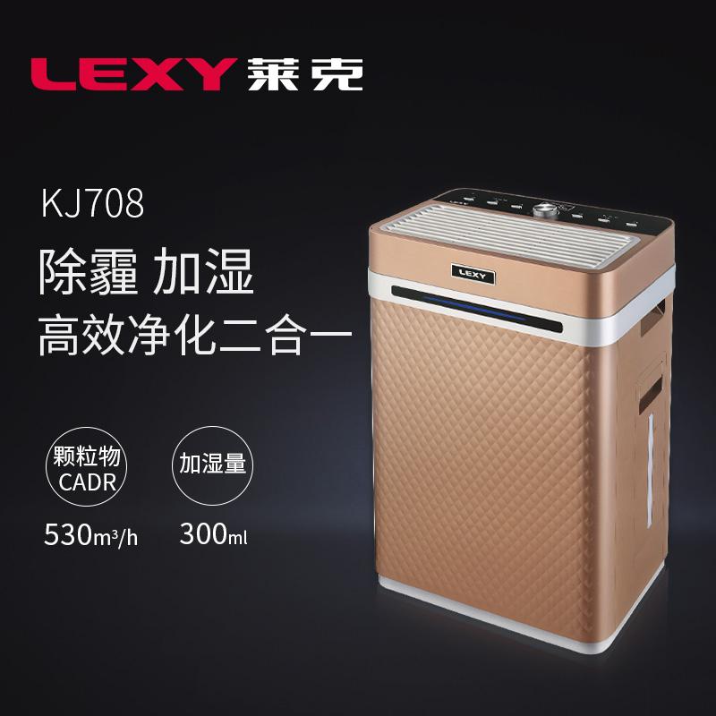 [莱克生活小家电空气净化,氧吧]LEXY/莱克空气净化器KJ708家月销量0件仅售5999元