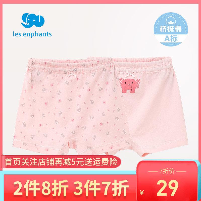 丽婴房婴儿衣服 男女宝宝小童儿童舒适平角内裤2条装 四季款新品