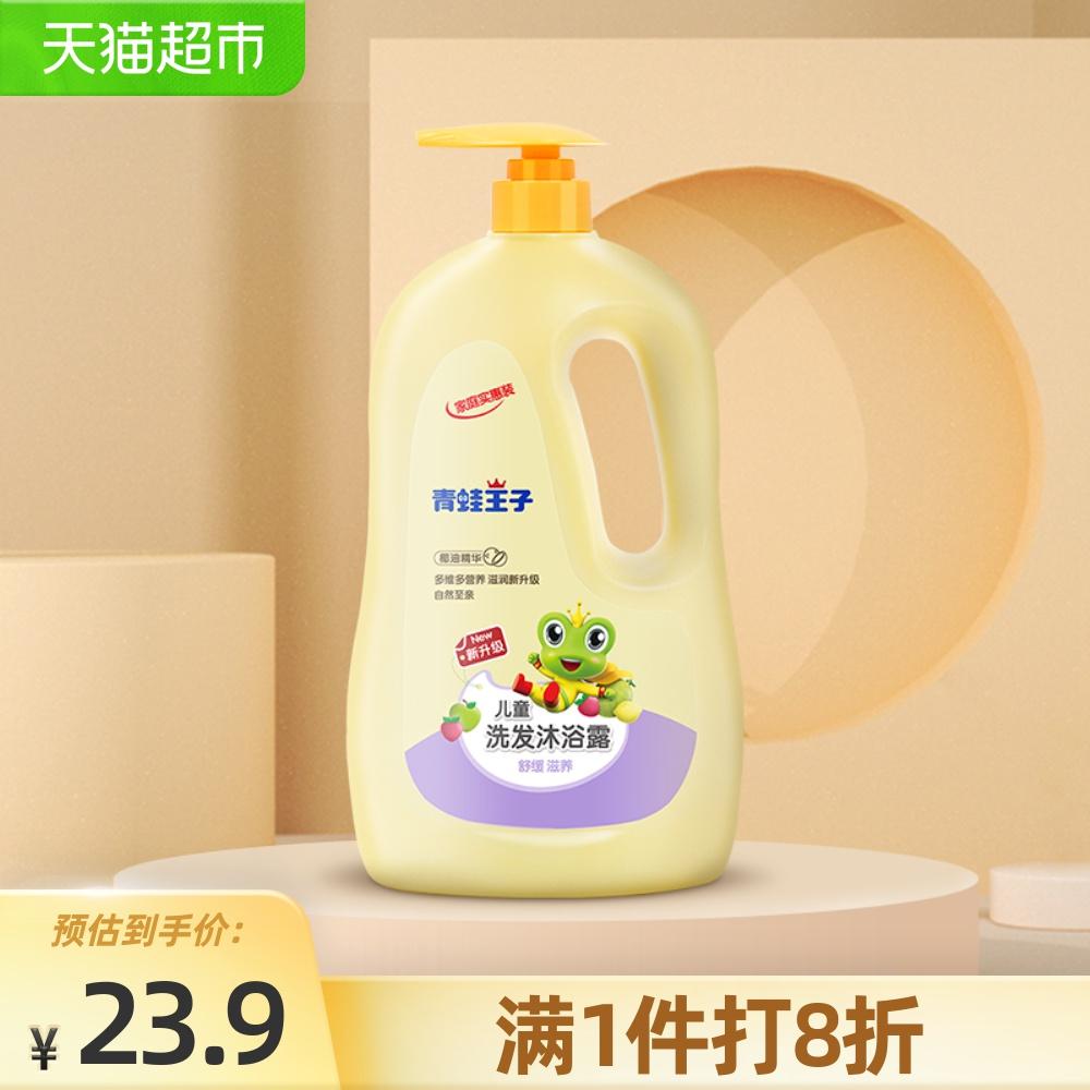 青蛙王子儿童洗发水沐浴露1100ml二合一新生儿童宝宝沐浴乳液沐浴