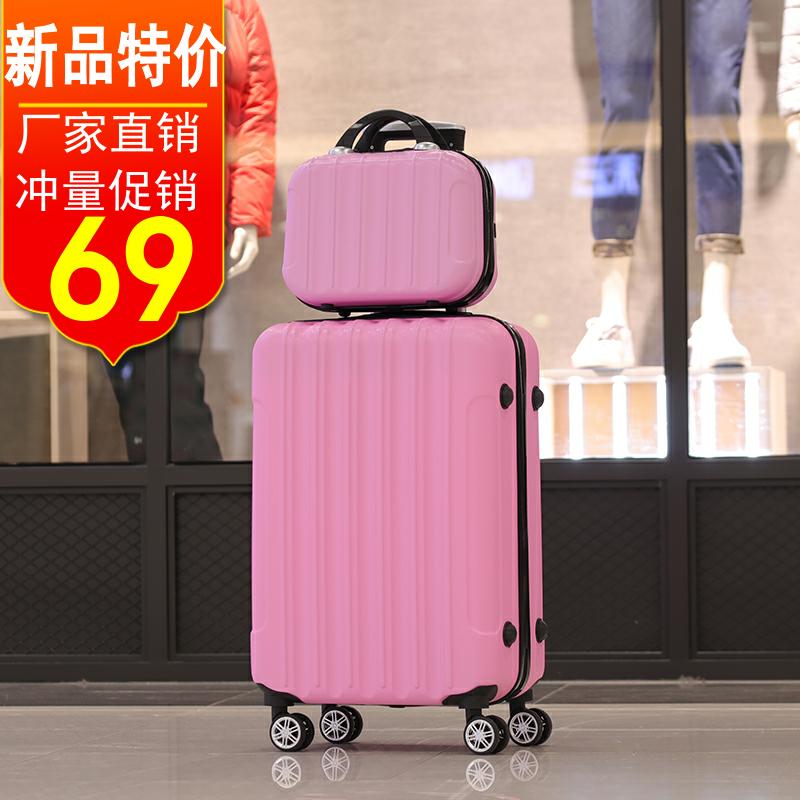 韩版大容量行李箱男女20寸子母拉杆箱万向轮密码箱24寸28旅行箱26满269.00元可用200元优惠券
