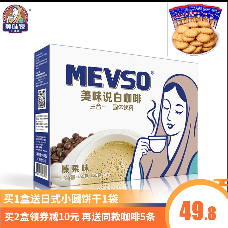 马来西亚原装进口原味榛果味美味说mevso三合一速溶特浓白咖啡