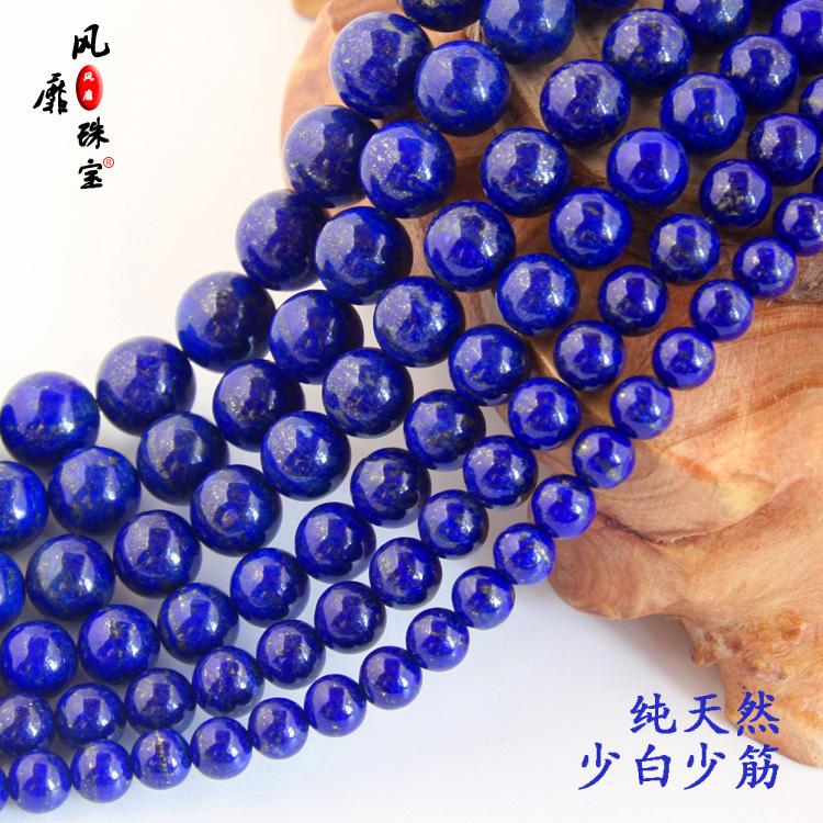 青金石散珠 DIY配件5A级圆珠少白少筋瓷感 天然阿富汗青金石隔珠