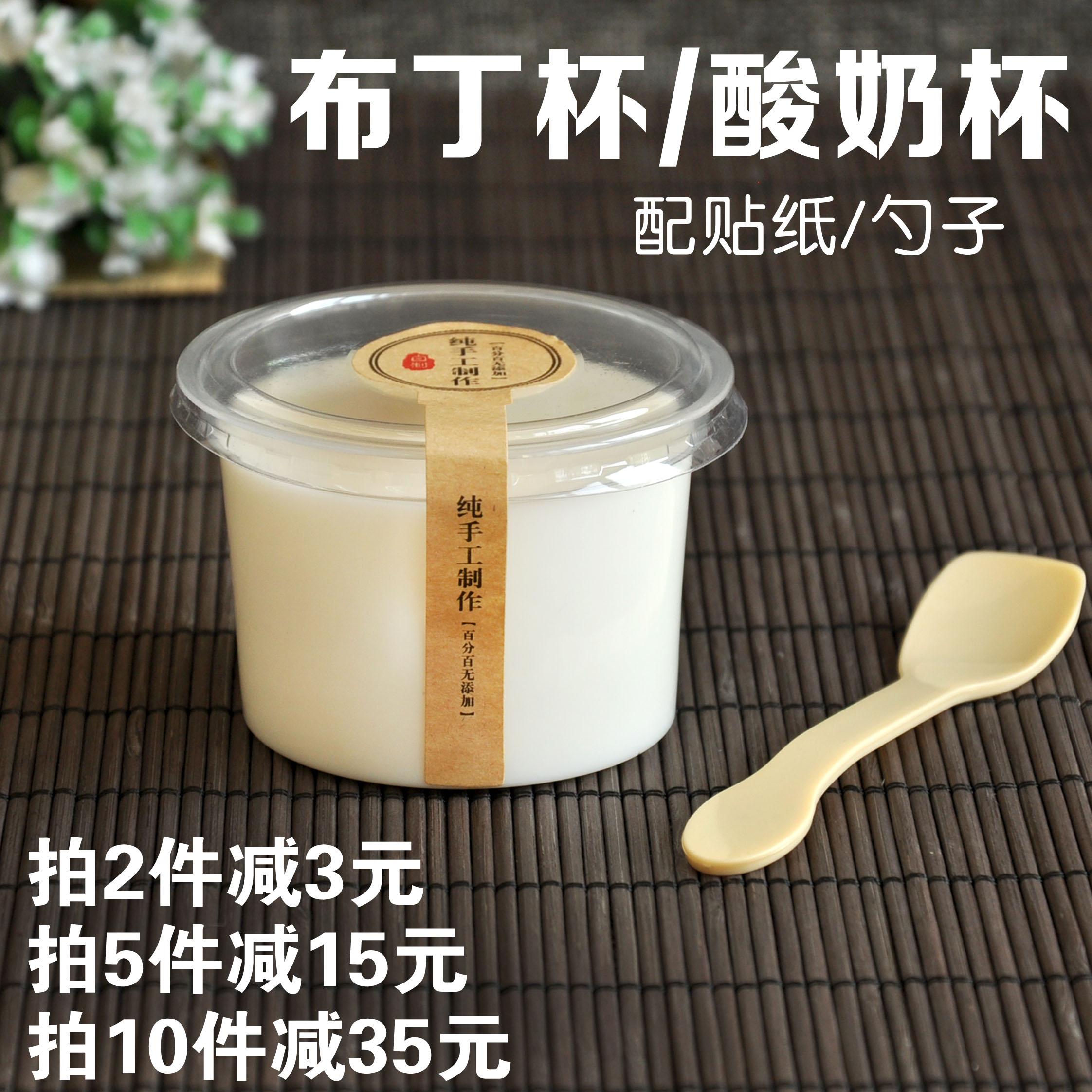 100ml克 带盖酸奶杯一次性布丁杯塑料双皮奶杯冰淇淋慕斯杯果冻杯
